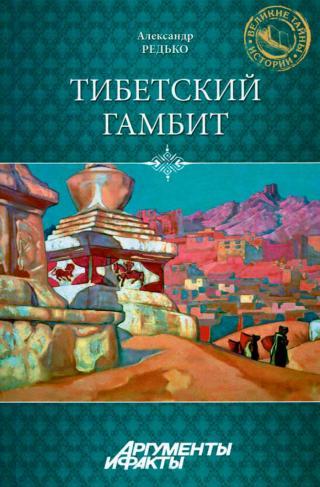 Тибетский гамбит