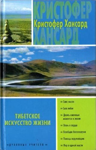 Тибетское искусство жизни