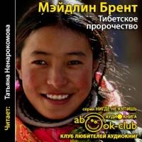 Тибетское пророчество