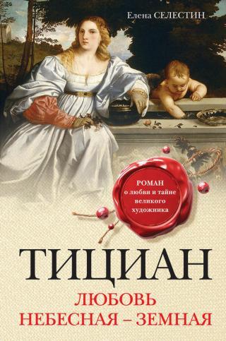 Тициан. Любовь небесная – земная