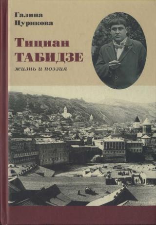 Тициан Табидзе: жизнь и поэзия
