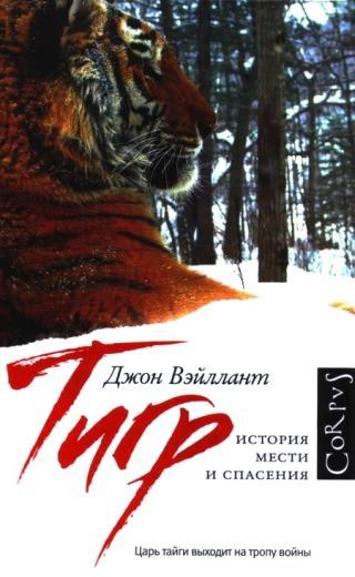 Тигр. История мести и спасения