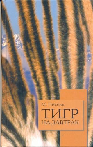 Тигр на завтрак