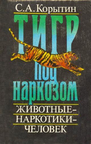 Тигр под наркозом