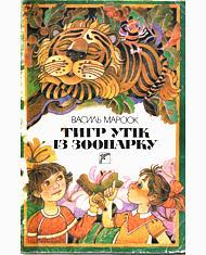 Тигр утік із зоопарку