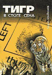 Тигр в стоге сена