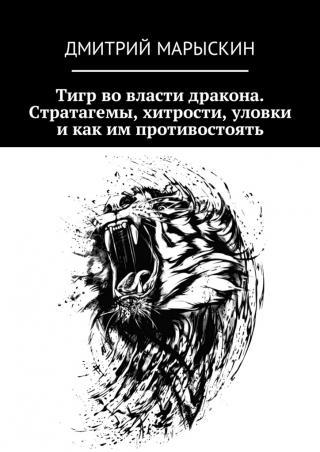 Тигр во власти дракона. Стратагемы, хитрости, уловки и как им противостоять [publisher: Ridero]