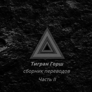 Тигран Горш - сборник переводов из книг «Кратер», «Амен», «я любовь, остальное не я», «Теософия» - часть II