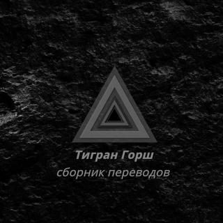 Тигран Горш - сборник переводов из книг «Кратер», «Амен», «я любовь, остальное не я», «Теософия»