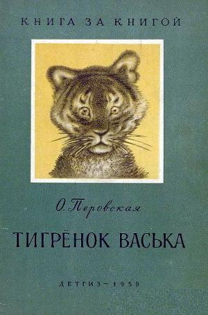 Тигренок Васька (издание 1959 года)