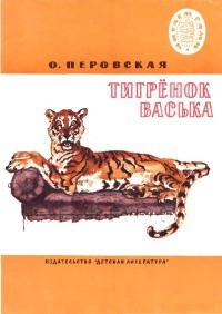 Тигренок Васька (издание 1984 года)