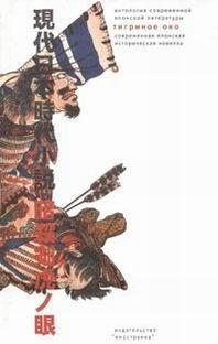 «Тигриное око» – орудие тайных убийц