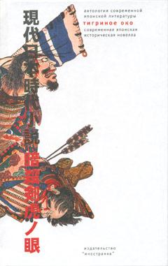 Тигриное око (Современная японская историческая новелла)