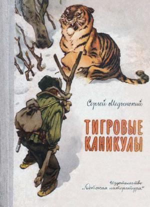 Тигровые каникулы [Иллюстрации Е. Мигунова]