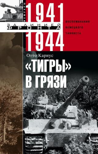 «Тигры» в грязи. Воспоминания немецкого танкиста. 1941-1944