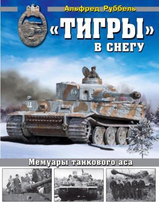 «Тигры» в снегу [Мемуары танкового аса]