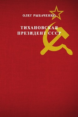 Тихановская президент СССР