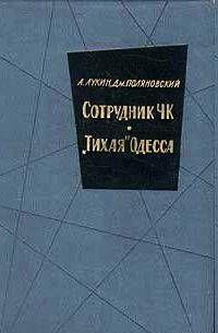 """""""Тихая"""" Одесса"""
