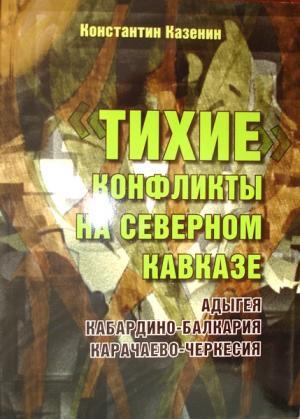Тихие конфликты на Северном Кавказе. Адыгея, Кабардино-Балкария, Карачаево-Черкесия