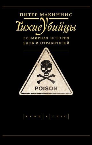 Тихие убийцы. Всемирная история ядов и отравителей