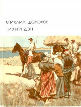 Тихий Дон. Книги 1 - 2