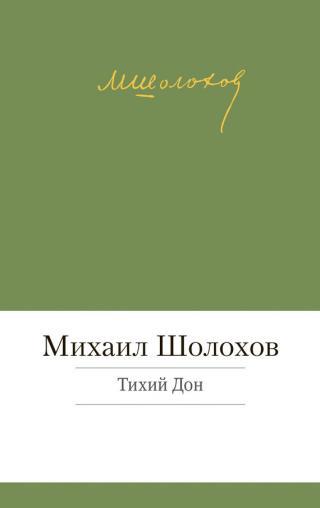 Тихий Дон (Книги 1 и 2)