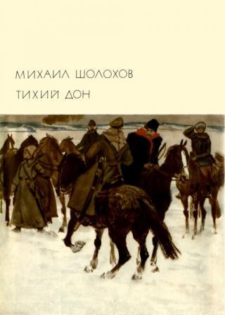 Тихий Дон. Книги 3 - 4