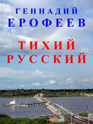 Тихий русский