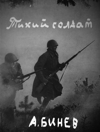 Тихий солдат
