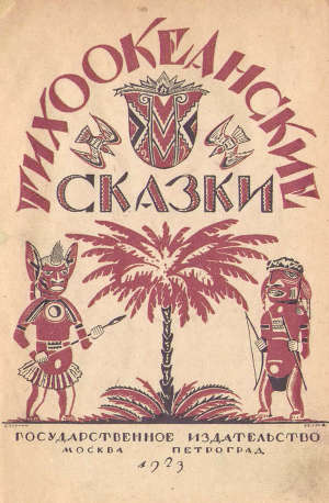 Тихоокеанские сказки