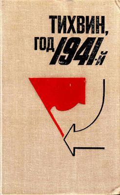 Тихвин, год 1941-й