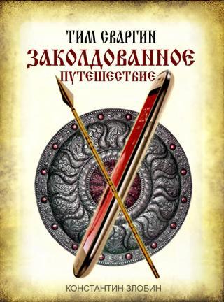 Тим Сваргин. Заколдованное путешествие [calibre 2.69.0, publisher: SelfPub.ru]