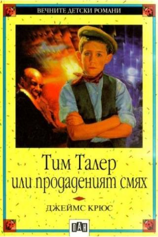 Тим Талер или продаденият смях