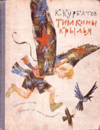 Тимкины крылья