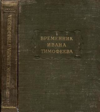 Тимофеев Иван. Временник Ивана Тимофеева