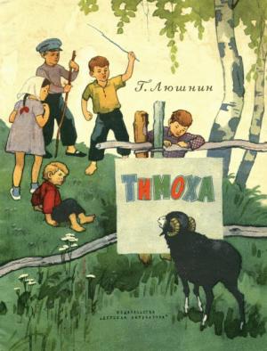 Тимоха