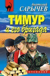 Тимур и его бригада