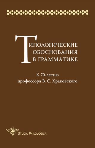 Типологические исследования по фольклору. Ссборник статей памяти В. Я. Проппа