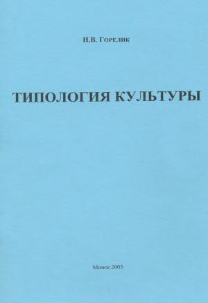 Типология культуры