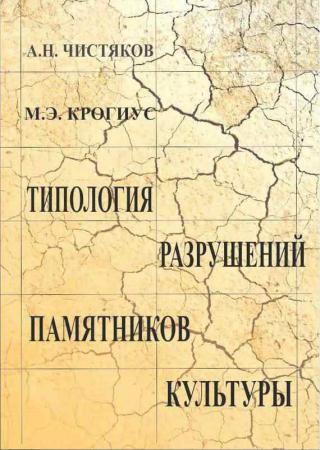 Типология разрушений памятников культуры