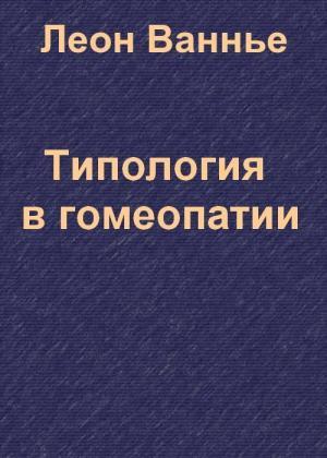Типология в гомеопатии
