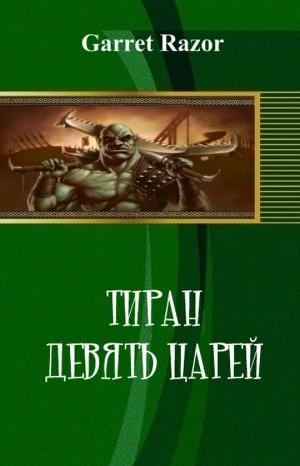 Тиран. Девять Царей (СИ)