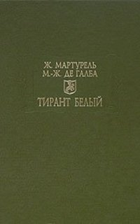 Тирант Белый