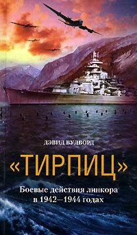 «Тирпиц». Боевые действия линкора в 1942-1944 годах [litres]