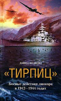«Тирпиц». Боевые действия линкора в 1942-1944 годах