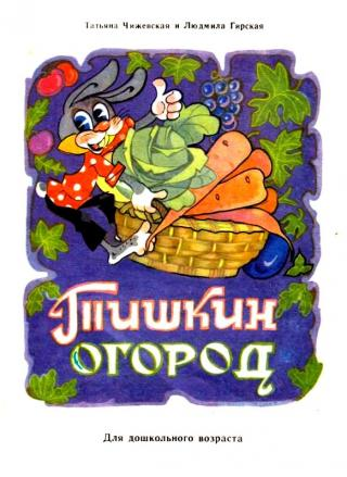 Тишкин огород