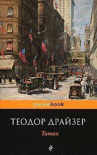 Титан (др. изд.)