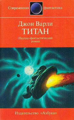 Титан (другой перевод) [Titan - ru]