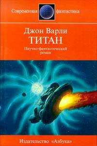 Титан [Titan - ru]