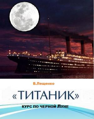 «Титаник». Курс по черной луне (СИ)